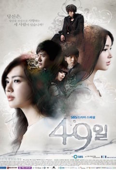 49 Days Vostfr Drama Coreen