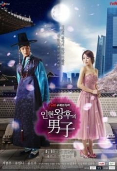 Queen In Hyun's Man Vostfr Drama Coreen Complet 2012