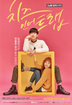 Cheese In The Trap Vostfr Drama Coréen 2016 en Streaming