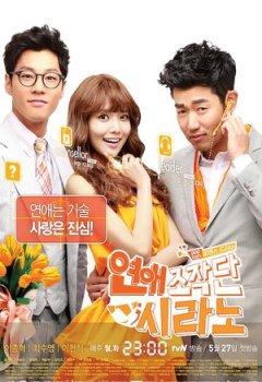 Dating Agency: Cyrano VOSTFR Drama Coréen en Streaming