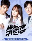 Let's Fight Ghost Vostfr Episode 1 drama coréen – Bring It On Ghost