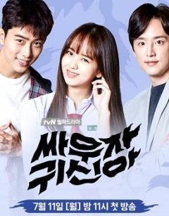 Let's Fight Ghost Episode 2 Vostfr Bring It On Ghost