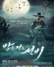 The Scholar Walking At Night Vostfr KDrama Complet