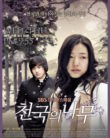 Tree Of Heaven vostfr drama coreen 10/10 Complet