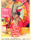 Lucky romance Vostfr Drama Coreen En Streaming
