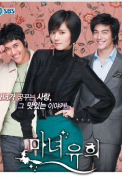 Witch Yoo Hee vostfr Witch Amusement drama coreen Witch In Love 16/16