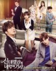 Cinderella and Four Knights Vostfr Episode 4