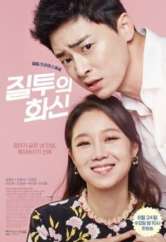 Jealousy Incarnate Vostfr Episode 10