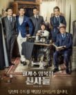 The Gentlemen of Wolgyesu Tailor Shop Episode 21 Vostfr