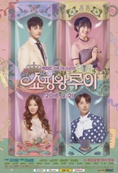 Shopping King Louie Episode 16 Vostfr