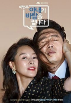 My Wife's Having an Affair this Week Episode 5 Vostfr