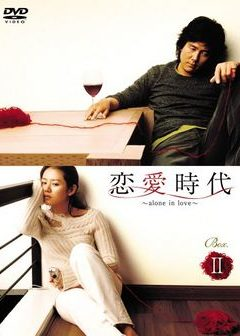 Alone In Love vostfr drama coreen 16/16 Complet