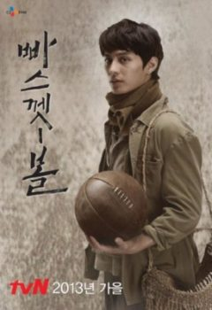 Basketball vostfr drama coreen 18/18 Complet