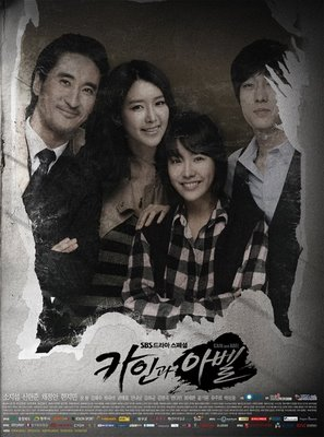 Cain And Abel vostfr drama coreen 20/20 Complet