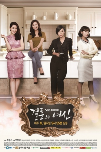 Goddess of Mariage vostfr drama coreen 36/36 complet