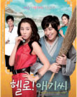 Hello Miss vostfr drama coreen 16/16 complet