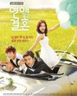 Marriage Not Dating Vostfr