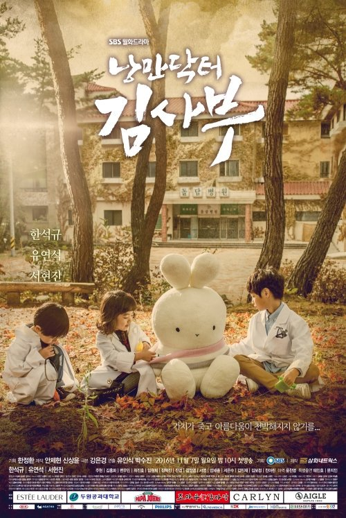 Romantic Doctor, Teacher Kim Episode 15 Vostfr