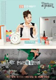 Rude Miss Young Ae Season 15 Episode 1