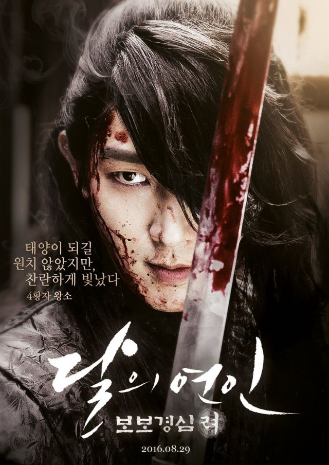 Moon Lovers: Scarlet Heart Ryeo Vostfr
