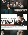 Defendant episode 5 Vostfr