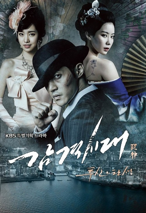 Age Of Feeling vostf drama coreen 24/24 complet