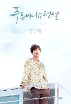 Legend Of The Blue Sea Drama Complet – Légende de la Mer Bleue