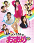 The Best Friend Of Beautiful Anna – Anna-san no omame vostfr