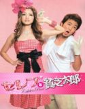 Celeb To Binbo Taro vostfr Celeb And Poor drama japonais 11/11 complet