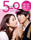 From Five To Nine – From 5 To 9 vostfr drama japonais 10/10 Complet