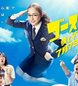 Ghost Mama Sousasen vostfr Ghost Mama Investigation drama japonais 09/09 complet