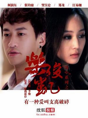 Unconditional Love Vostfr Drama Chinois