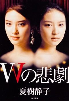 The Tragedy Of W vostfr W no Higeki drama japonais 08/08 complet