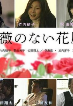 Bara no nai hanaya vostfr The Flower Shop Without Roses drama japonais 11/11 complet
