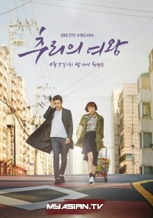 Mystery Queen Vostfr Drama Complet