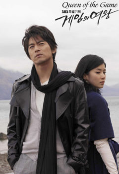Queen of the Game vostfr drama coreen 20/20