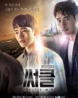 Circle Two Connected Worlds Episode 10 Vostfr