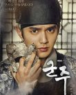 Ruler Master of the Mask Epsiode 8 Vostfr