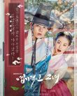 My Sassy Girl Episode 5 Vostfr
