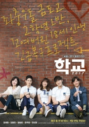 School 2017 Vostfr 16/16 en Streaming et Telechargement