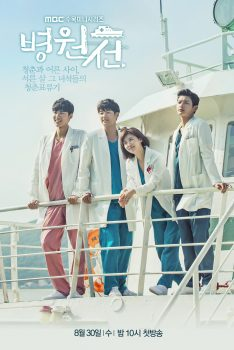 Hospital Ship Episode 20 Vostfr