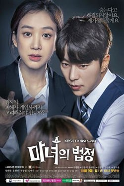 Witch at Court Drama Vostfr