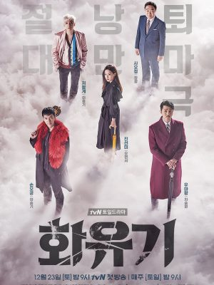 A Korean Odyssey Vostfr Streaming – ddl