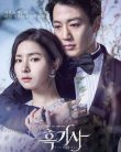Black Knight: The Man Who Guards Me Episode 10 Vostfr