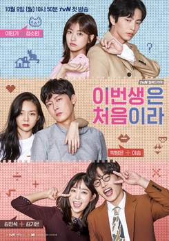 Because this is my First Life Drama Coreen Vostfr