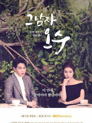 That Man Oh Soo Episode 5 Vostfr – Evergreen