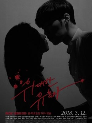 The Great Seducer Episode 12 Vostfr
