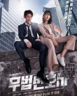 Lawless Lawyer Episode 9 Vostfr