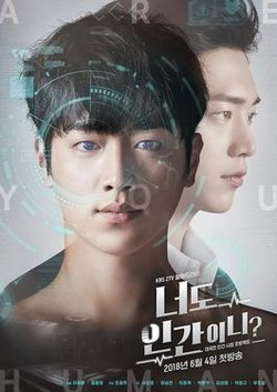 Are you human too Episode 1 Vostfr