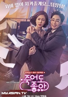 Feel Good To Die Episode 12 Vostfr